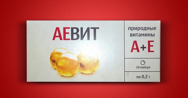 Лекарство «Аевит» творит чудеса! Действенное средство за копейки…