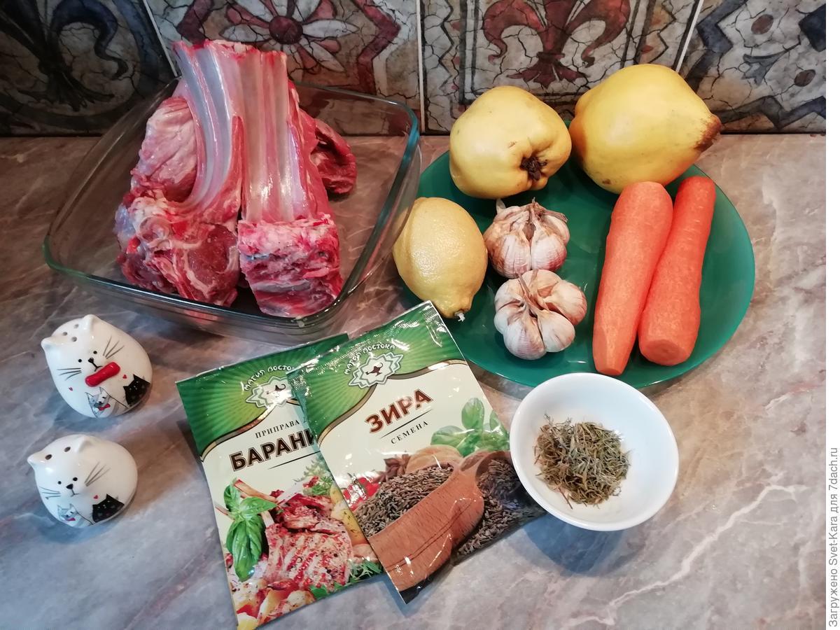 Баранина с айвой (по мотивам рецепта Сталика Ханкишиева) как приготовить