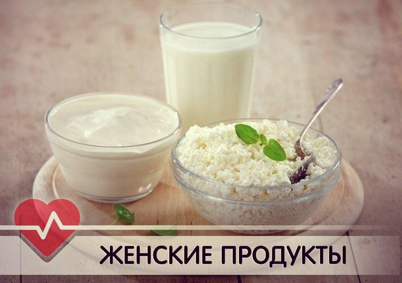 Самые полезные продукты для женского здоровья